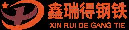 鑫瑞得(北京)管道设备有限公司